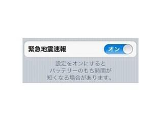 Aplicativo que alerta terremotos