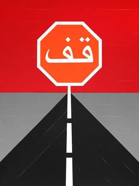 """Obra """"Stop Sign"""""""