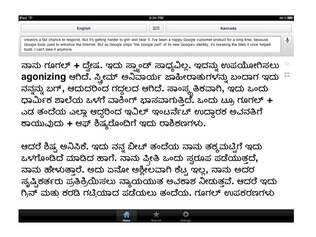 Google Translate para iPad possui aparência simples