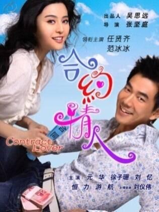"""Cartaz de divulgação do filme """"Contract Lover"""""""